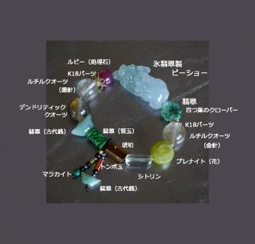 氷ピーショーBL (4)