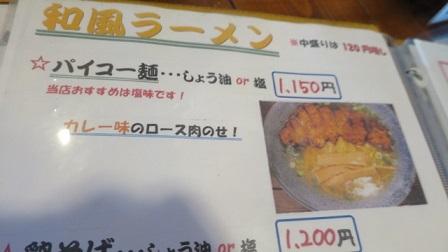 17-dorakichi4.jpg