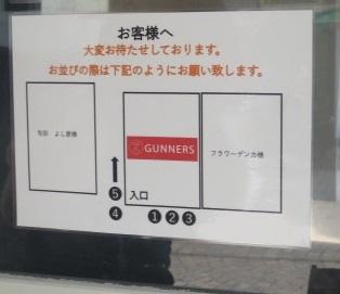 gunners7.jpg