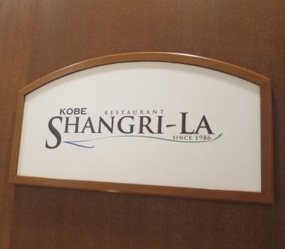 k-shangri-ra1.jpg