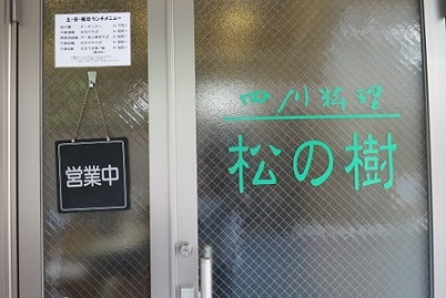 matsunoki2.jpg