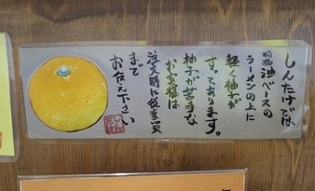 shintake11.jpg