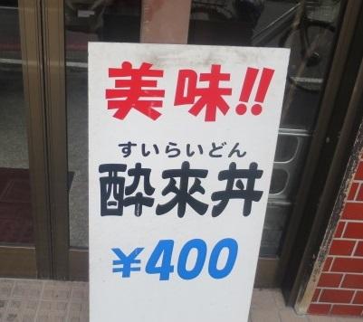 suiraiken3.jpg