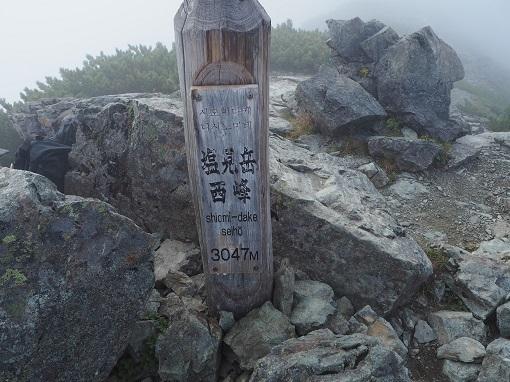 塩見岳西峰3047m