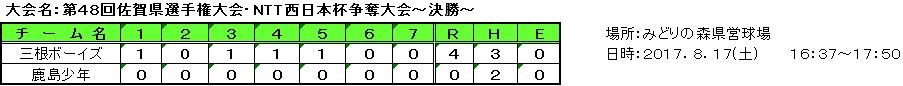 2017082901.jpg