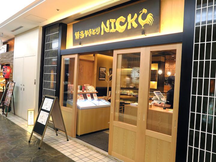 北浜NICK