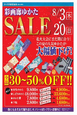 yukata sale2017-3
