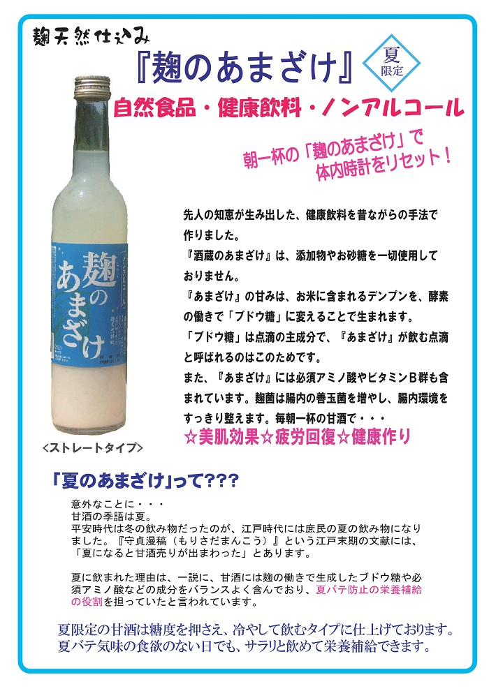 amazake_natu_pop700 (1)