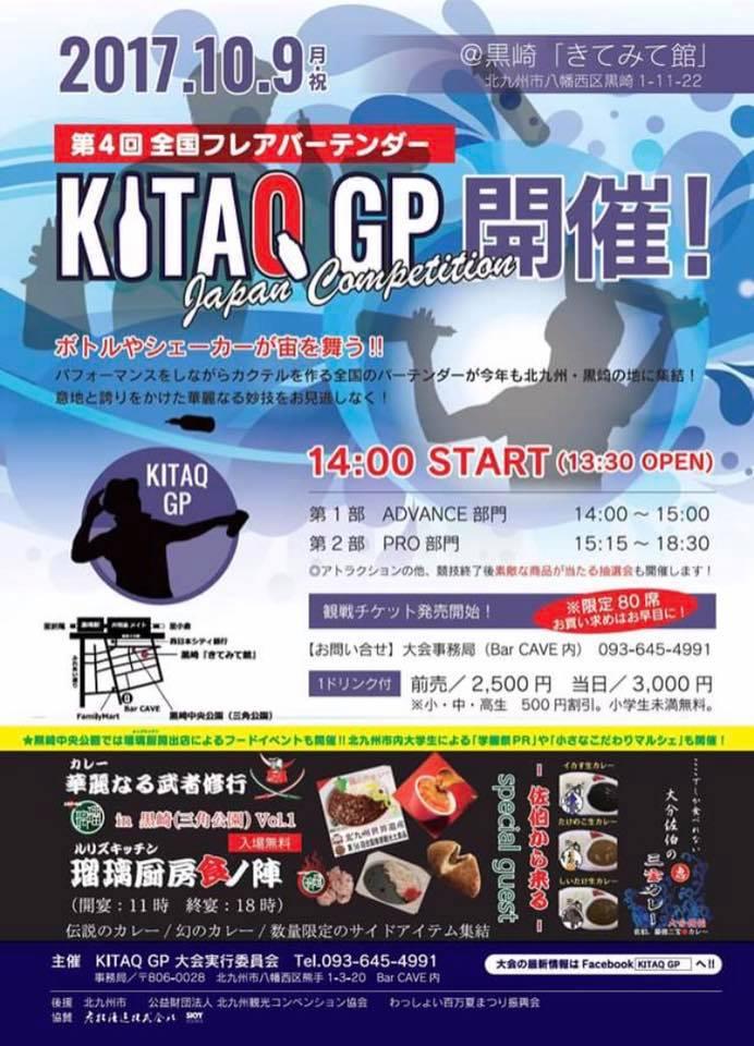 20191009 北九州イベントポスター