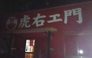 虎右ヱ門1