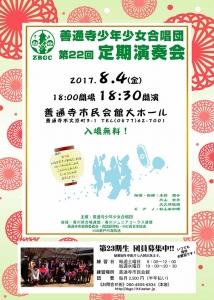 第22回善通寺少年少女合唱団定期演奏会
