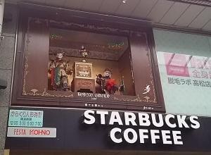 Starbucsからくり人形時計
