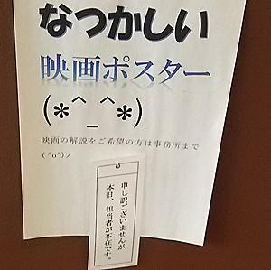 懐かしいらしいポスター展2