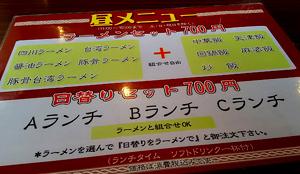 台湾料理味源2