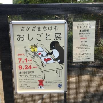 20170707-さかざきちはる おしごと展 (2)