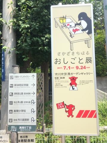 20170707-さかざきちはる おしごと展 (1)
