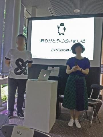 20170707-さかざきちはる おしごと展 (30)-加工2