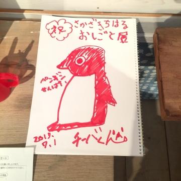 20170707-さかざきちはる おしごと展 (85)