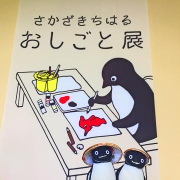 20170707-さかざきちはる おしごと展 (118)-加工