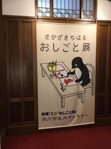 20170723-さかざきちはる おしごと展 ミニミニ展示 (1)