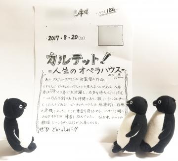 20170820-映画会-加工