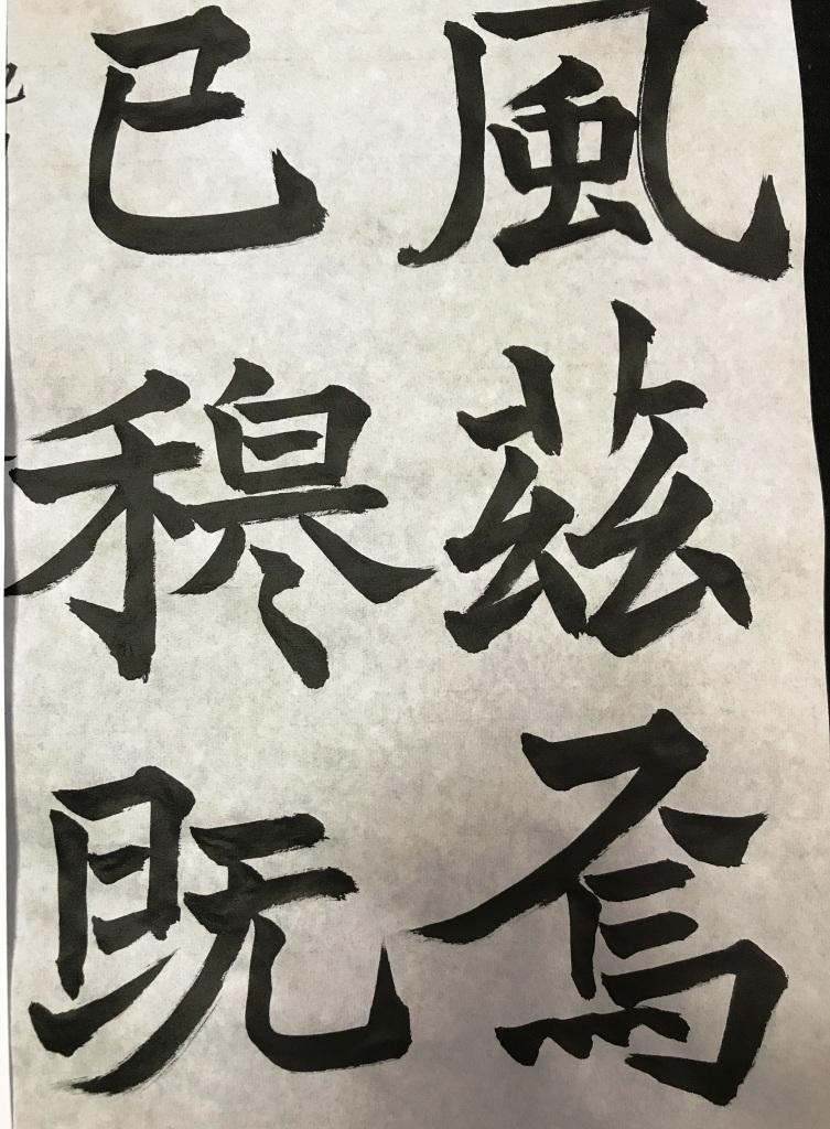 教室_20140403_半紙漢字