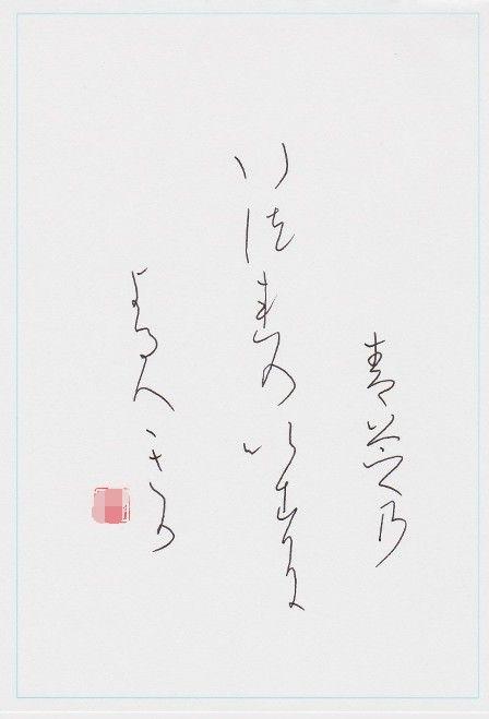 国_20170802_仮名部