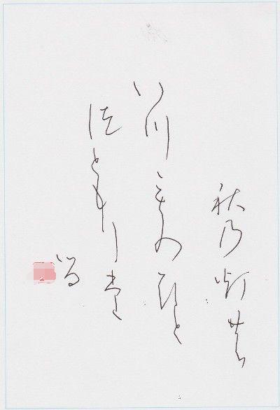 国_20170828_かな部