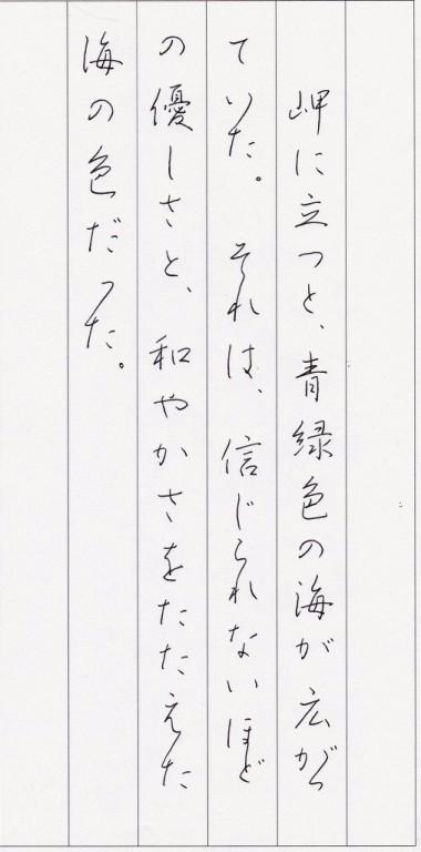 森_20170914_タテ書き