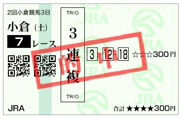 【的中馬券】290805小倉7R(三連複 万馬券 的中)