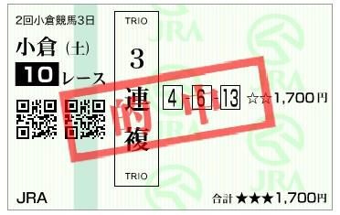 【的中馬券】290805小倉10R(三連複 万馬券 的中)