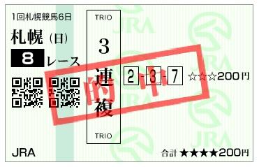 【的中馬券】290813札幌8R(三連複 万馬券 的中)