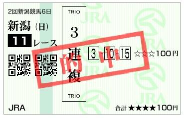 【的中馬券】290813新潟11R(三連複 万馬券 的中)