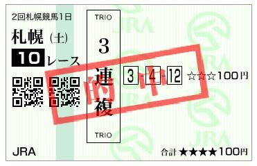 【的中馬券】290819札幌10R(三連複 万馬券 的中)