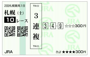 【馬券】290819札幌10R(三連複 万馬券 的中)