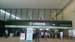 札幌競馬場正面入口