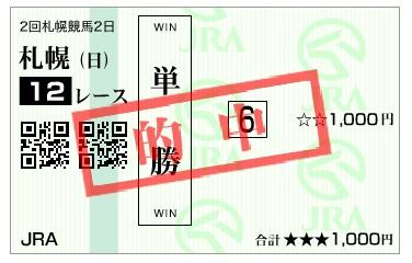 【的中馬券】290820札幌12R(三連複 万馬券 的中)