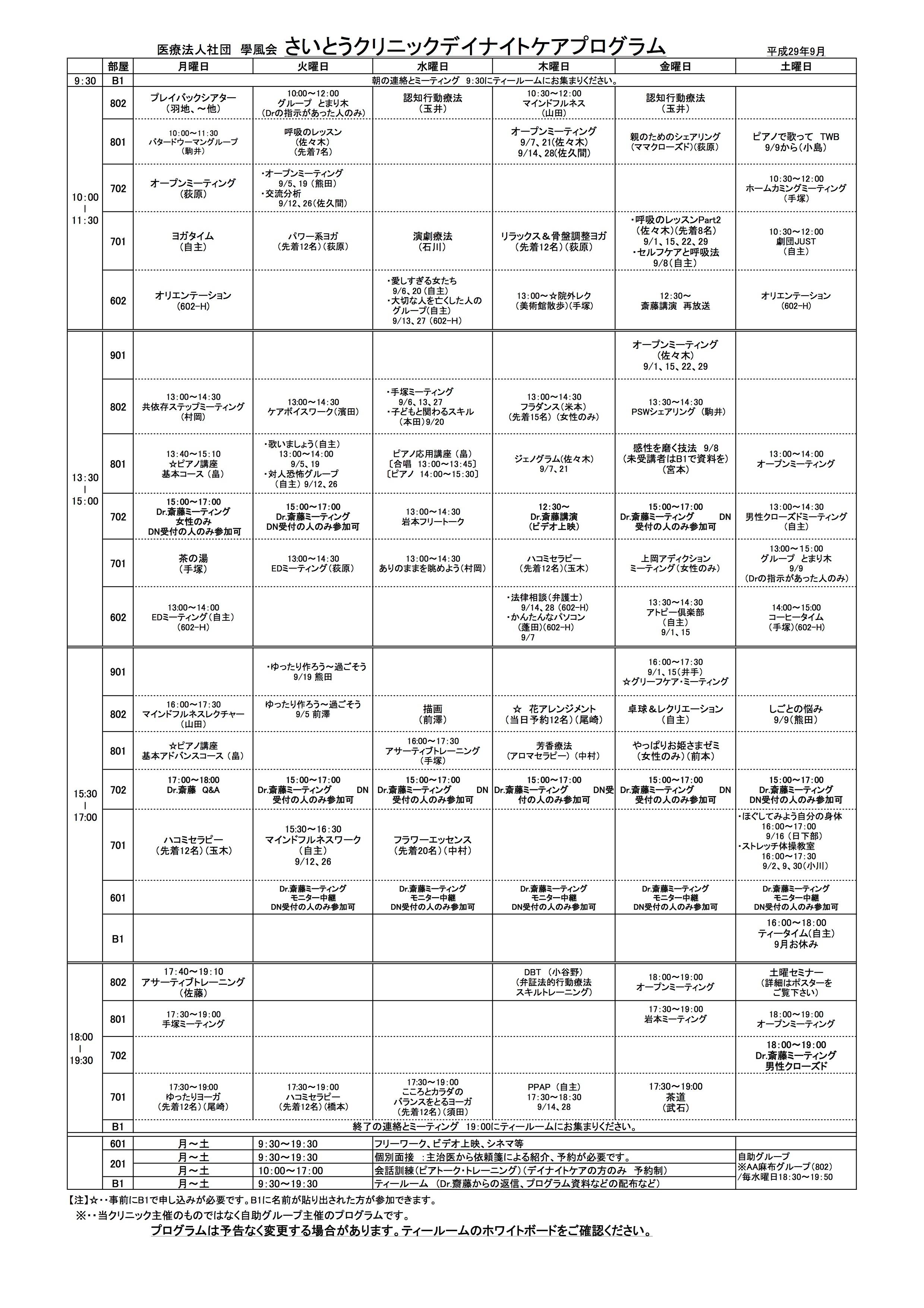201709月プログラム進行表