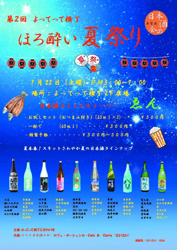 2017ほろ酔い夏祭りのコピー