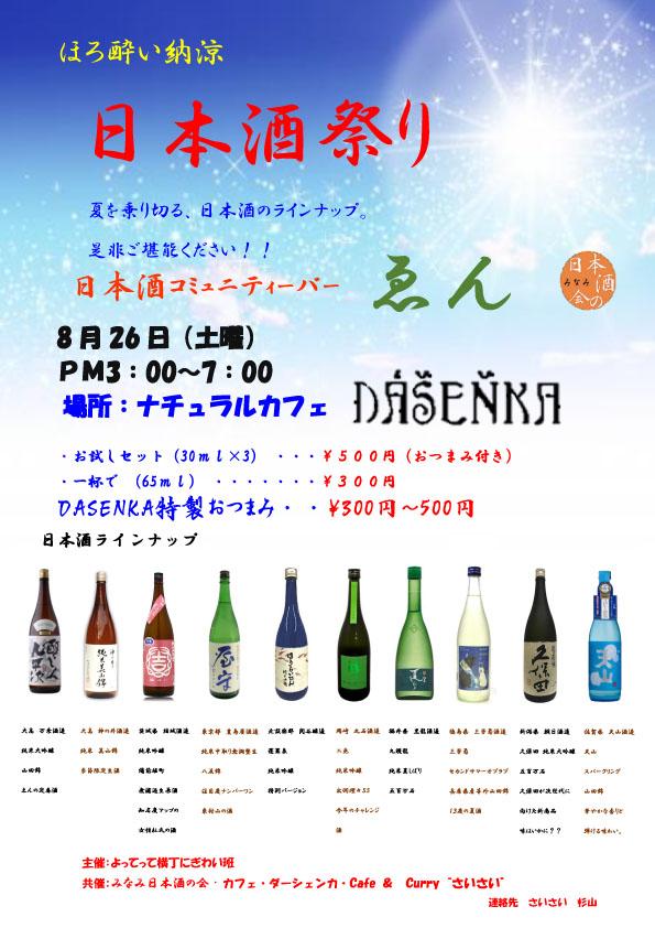 納涼夏祭り2017
