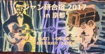 ジャン研合宿 2017