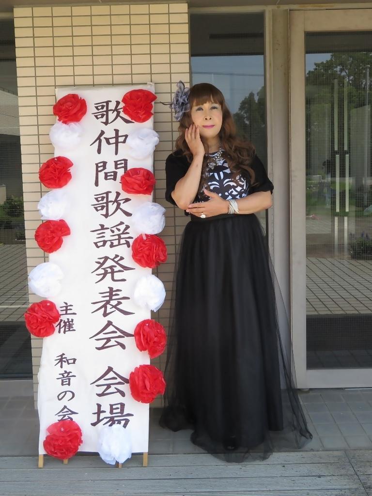 黒ドレス歌仲間発表会(1)