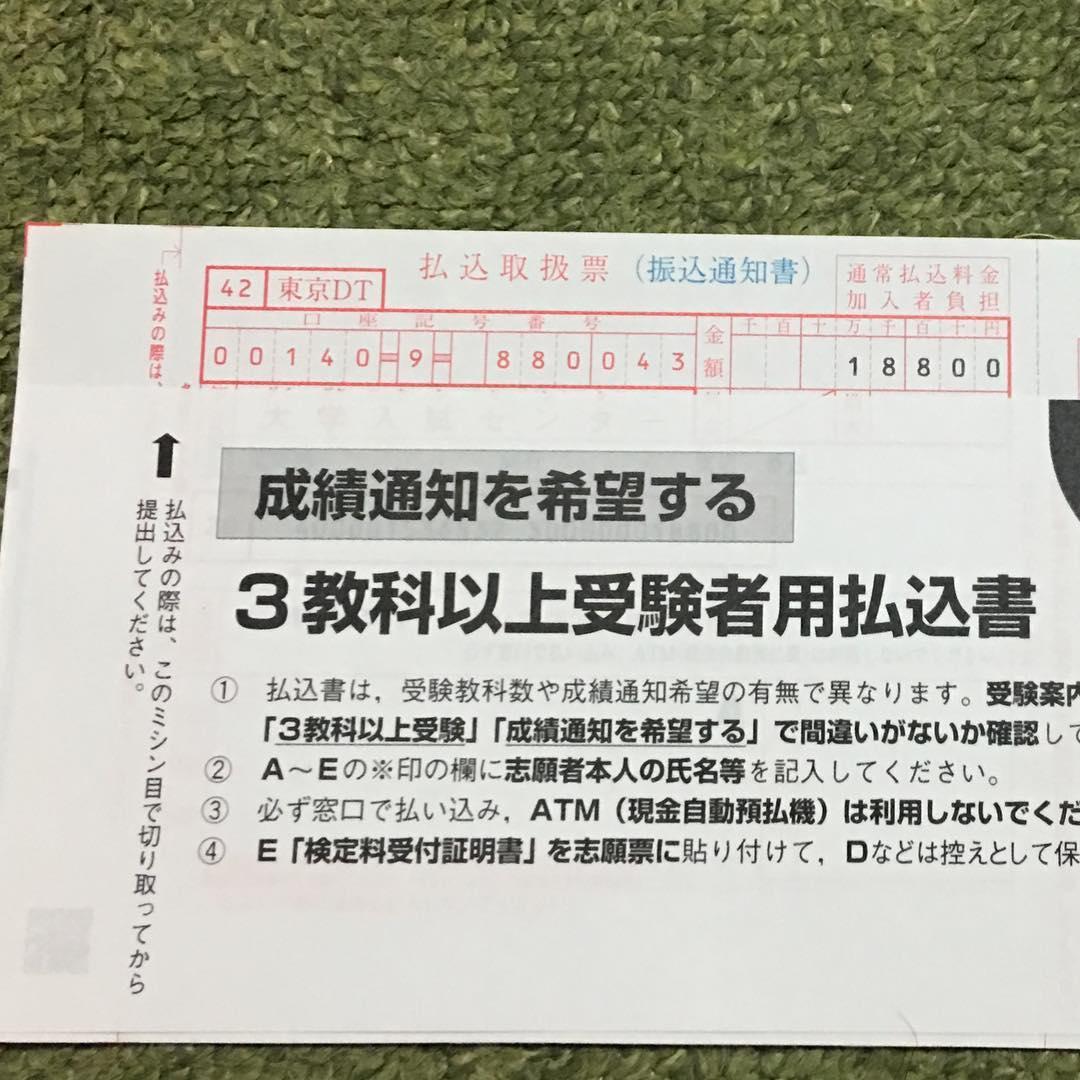 センター試験の受験料