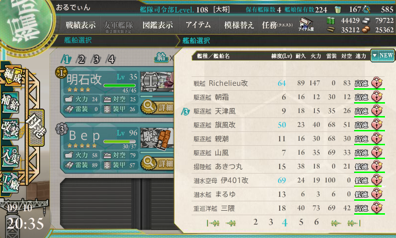 KanColle-170910-20352829.png