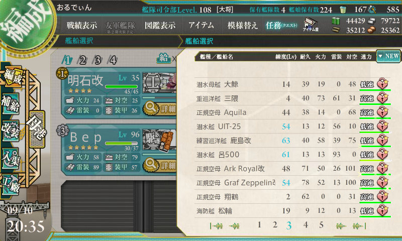 KanColle-170910-20353290.png