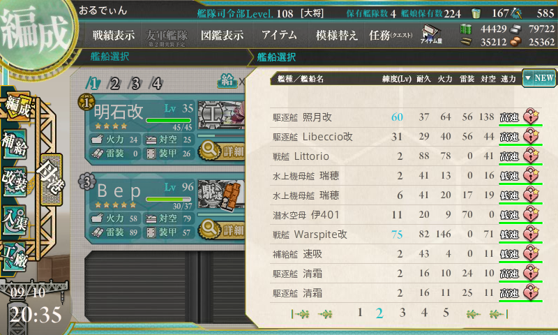 KanColle-170910-20353656.png