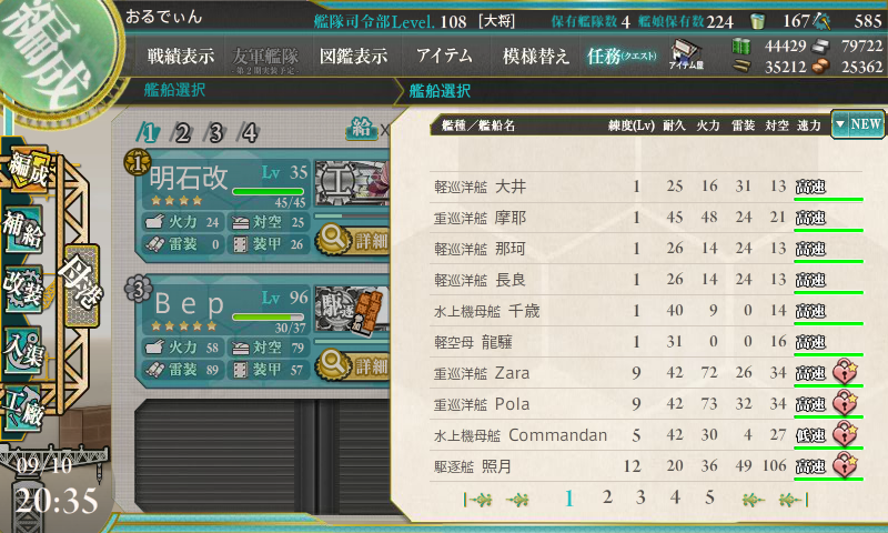 KanColle-170910-20354136.png