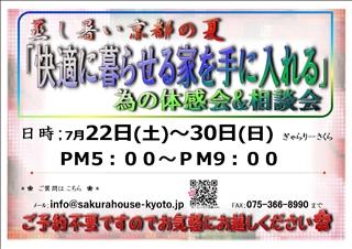 「快適に暮らせる家を手に入れる」相談会.jpg