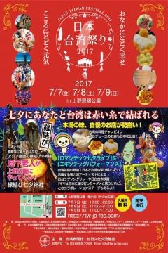 H29070801日本台湾祭り