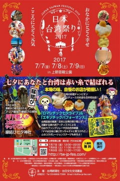 H29070816日本台湾祭り